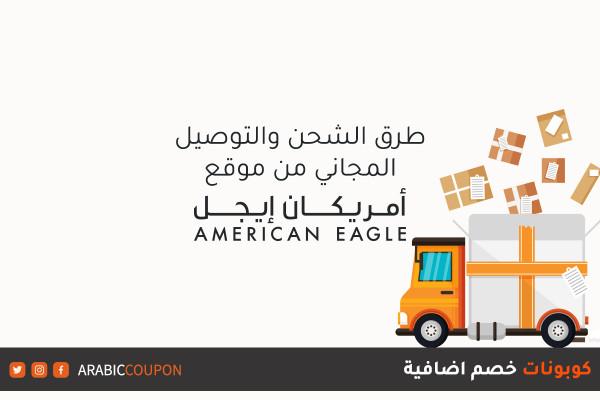 معلومات الشحن وخدمة التوصيل المجاني من موقع امريكان ايجل (American Eagle) للتسوق اونلاين