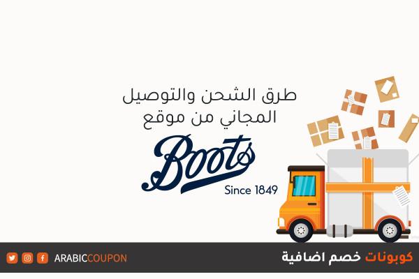 التوصيل المجاني والتوصيل بنفس اليوم من موقع بوتس (BOOTS) للتسوق اونلاين مع كوبونات خصم