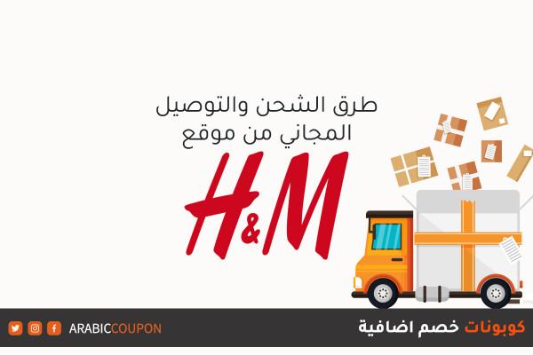 الشحن المجاني من موقع اتش & ام وخدمات التوصيل المتاحة