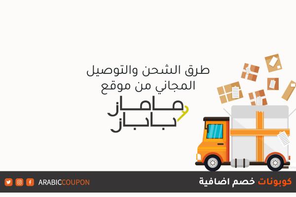 التوصيل المجاني للتسوق اونلاين من موقع ماماز وباباز مع كوبون خصم اضافي