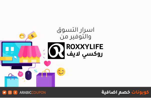 أسرار التوفير عند التسوق اونلاين من موقع روكسي لايف (RoxxyLife) مع كوبونات وكودات الخصم الاضافية