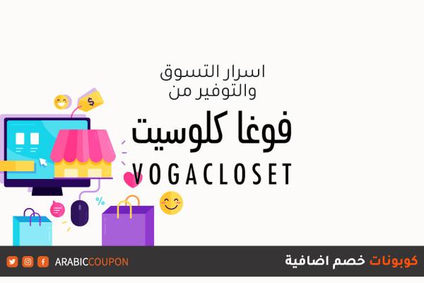 اسرار التسوق والتوفير من موقع فوغا كلوسيت (VogaCloset) مع كوبونات واكواد خصم جديدة