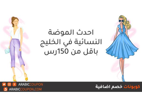 صيحات الموضة النسائية في الخليج اقل من 40$ (150رس) مع كوبونات الخصم