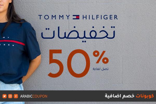 تخفيضات وتنزيلات مع كوبون خصم تومي هيلفيغر 2021 - اخبار الموضة
