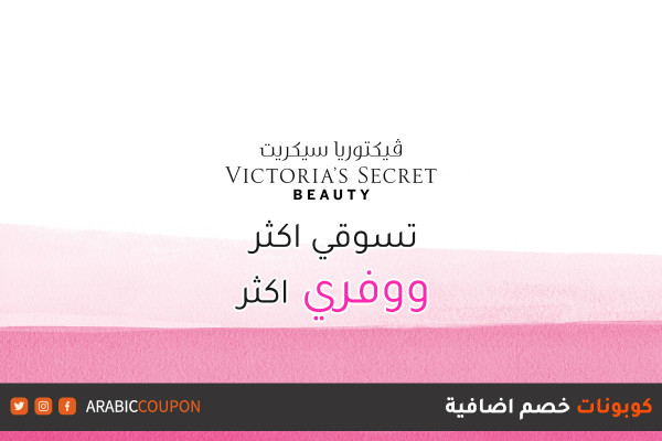 اكتشفي عروض اشتري اكثر ووفري اكثر من مجموعة فيكتوريا سيكريت بيوتي (Victoria's Secret Beauty) مع كوبونات خصم