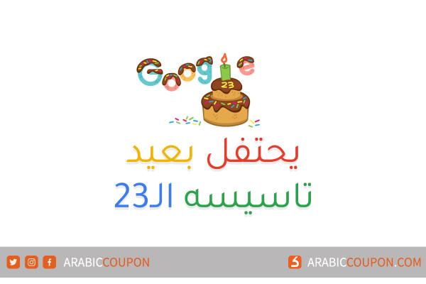 """يحتفل جوجل """"Google"""" بعيد ميلاده الثالث والعشرين اليوم"""
