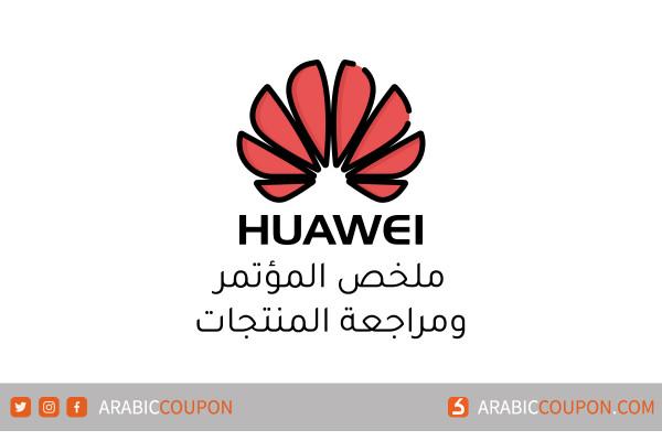 ملخص مؤتمر هواوي (Huawei) مع مراجعة المنتج التي تم طرحها لعام 2021