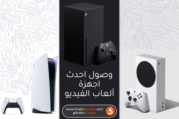 وصول ألعاب الفيديو الجديدة إلى دول مجلس التعاون الخليجي - كوبون عربي - اخبار التكنولوجيا