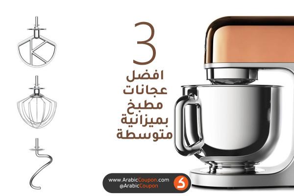 """أفضل 3 خلاطات مطبخ بأسعار معقولة في السوق الخليجي """"2020"""" - آحدث أخبار ومستلزمات المطبخ"""