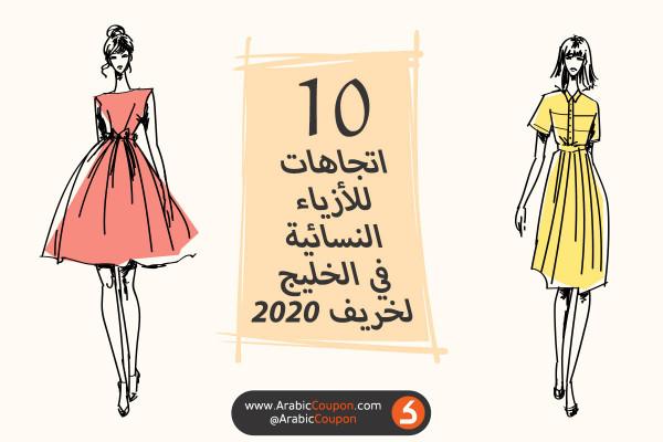 10 اتجاهات للأزياء النسائية في الخليج لخريف 2020 - آخر أخبار الموضة