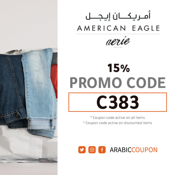 15% American Eagle / Aerie promo code (coupon) - Active 100%