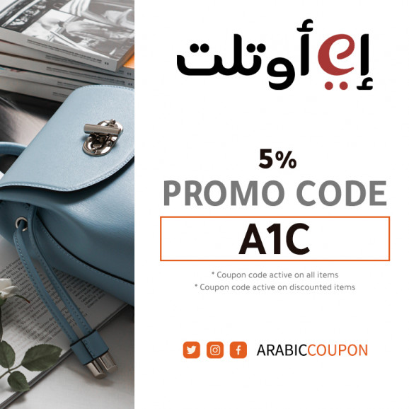 eoutlet promo code - eoutlet coupon code - 2021 - NEW - ArabicCoupon