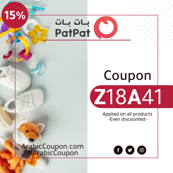 NEW PatPat coupon on all items - PatPat promo code (2020)