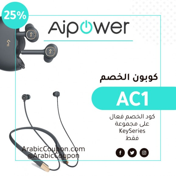 25% كود خصم aipower - 2020 كوبون aipower - كوبون عربي - aipower KeySeries