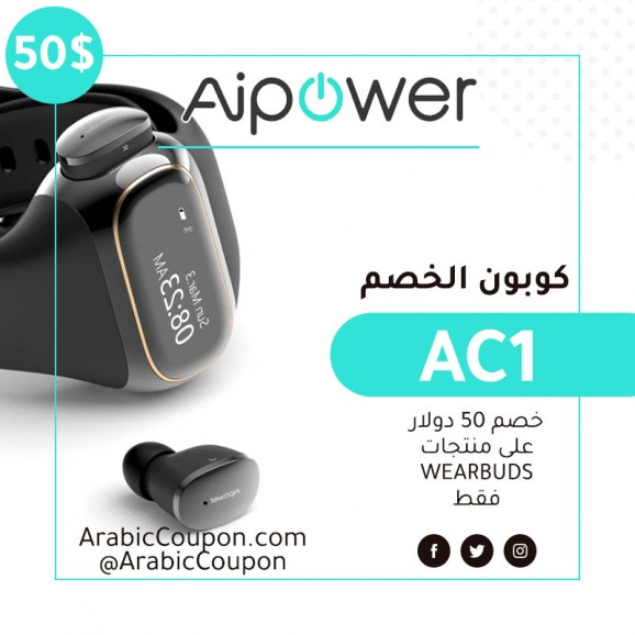 50$ كود خصم aipower - 2020 كوبون aipower - كوبون عربي - aipower wearbuds