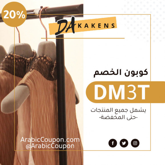 Dakakens coupon code - 20% OFF on all items - ArabicCoupon