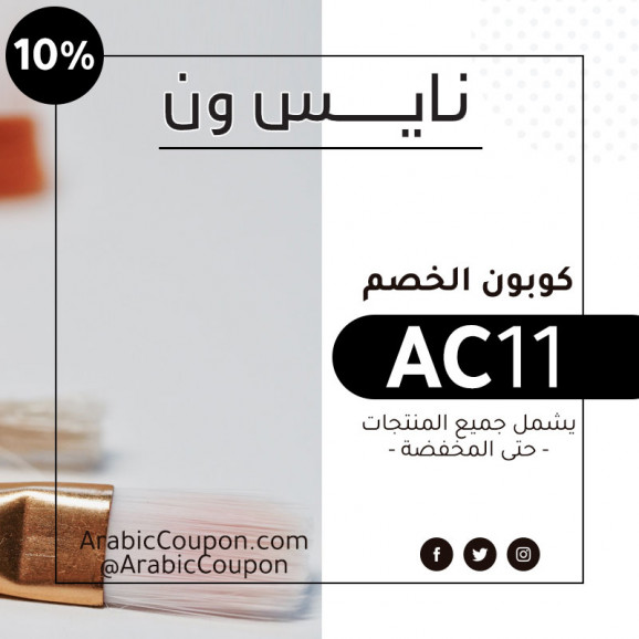 10% كوبون خصم نايس ون الجديد لجميع المنتجات - كوبون عربي