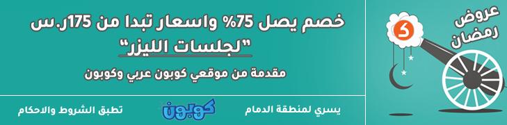 خصم يصل 75% على جلسات الليزر (المملكة العربية السعودية - الرياض)